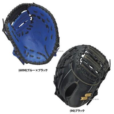 SSK エスエスケイ 軟式 ファーストミット クラスゾーン 一塁手用 CLF730