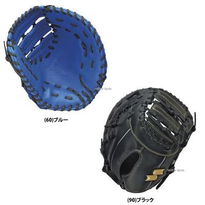 SSK エスエスケイ 少年 軟式 ファーストミット クラスゾーン 一塁手用 CLJF173 野球用品 スワロースポーツ