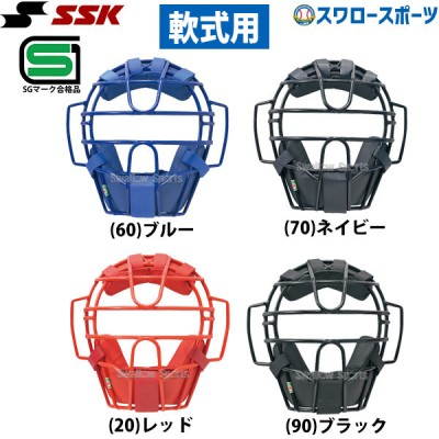 SSK エスエスケイ 防具 軟式用 マスク (A・B号球対応) キャッチャー用 CNM810S