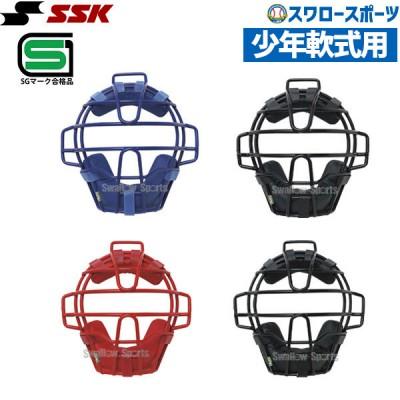 SSK エスエスケイ 防具 軟式用 マスク (C号球対応) キャッチャー用 少年用 CNMJ151S