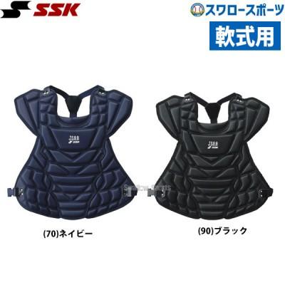 SSK エスエスケイ 軟式用 プロテクター (マット調) CNP1500