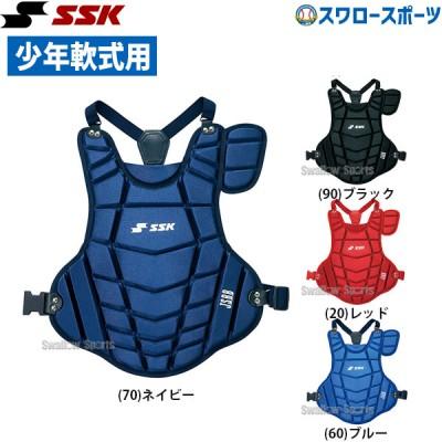 SSK エスエスケイ 少年 軟式用 プロテクター CNPJ130