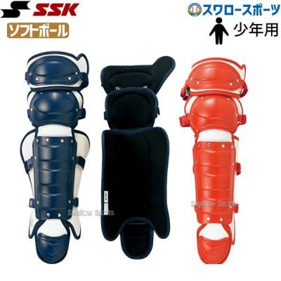 SSK エスエスケイ 防具 ソフトボール用 レガーズ (ダブルカップ) キャッチャー用 少年用 CSLJ110C