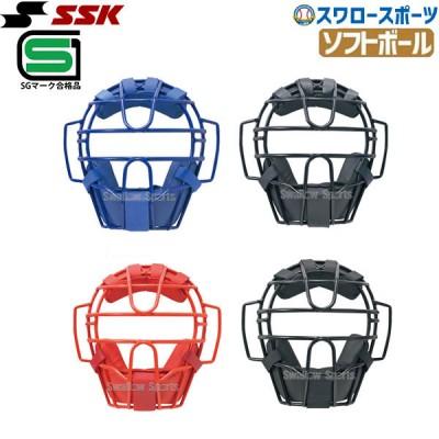 SSK エスエスケイ 防具 ソフトボール用 マスク (3・2・1号球対応) キャッチャー用 CSM310S 野球用品 スワロースポーツ