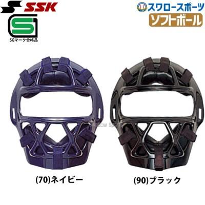 SSK エスエスケイ 防具 ソフトボール用 マスク (3号球対応) キャッチャー用 CSM4010S 野球用品 スワロースポーツ