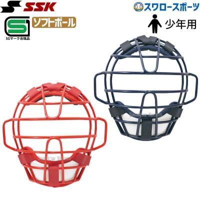 SSK エスエスケイ 防具 ソフトボール用 マスク (2・1号球対応) キャッチャー用 少年用 CSMJ110CS 野球用品 スワロースポーツ