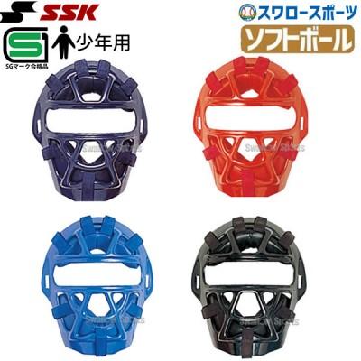 SSK エスエスケイ 防具 ソフトボール用 マスク (2・1号球対応) キャッチャー用 少年用 CSMJ3010S 野球用品 スワロースポーツ