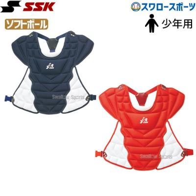 SSK エスエスケイ 防具 ソフトボール用 プロテクター キャッチャー用 少年用 CSPJ110C