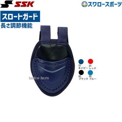 SSK エスエスケイ キャッチャーズ 捕手用 スロートガード CTG10 ssk 野球用品 スワロースポーツ