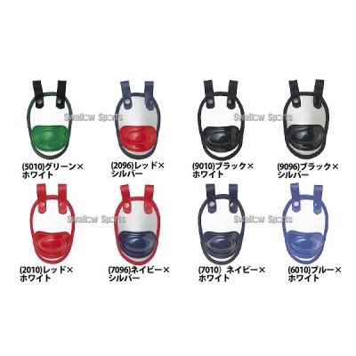SSK エスエスケイ カラー スロートガード CTG50C ssk 野球用品 スワロースポーツ