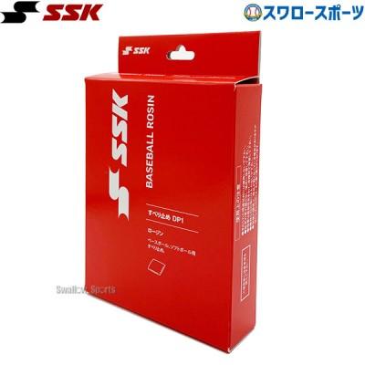 SSK エスエスケイ メンテナンス ロージン DP1 ※単品販売