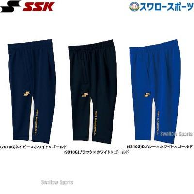 SSK エスエスケイ ウォームアップハーフパンツ DRF019HP ウェア ウエア トレ-ニング 野球用品 スワロースポーツ