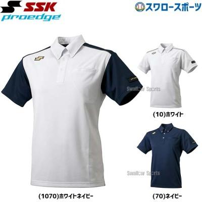SSK エスエスケイ ウェア 野球ウェア プロエッジ 半袖 ボタンダウンポロシャツ 左胸ポケット付き DRF210