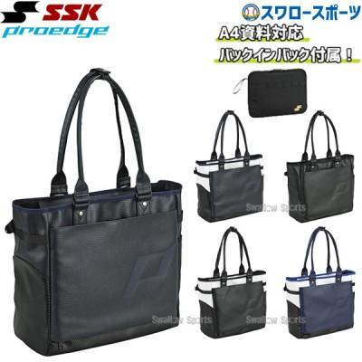 SSK エスエスケイ Proedge バッグインバッグ付属 トートバッグ EBA7004