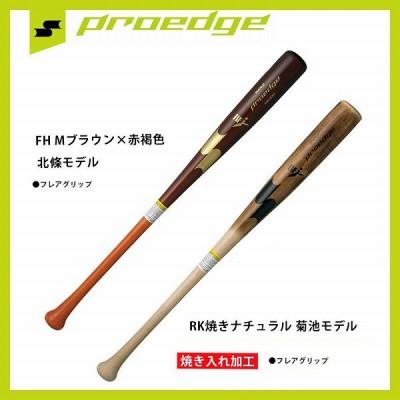 【即日出荷】 SSK エスエスケイ 硬式木製バット プロエッジ メイプル EBB3001