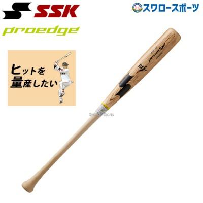 【即日出荷】 SSK エスエスケイ 硬式バット木製 プロエッジ 青タモ 85cm HS焼きナチュラル EBB3004