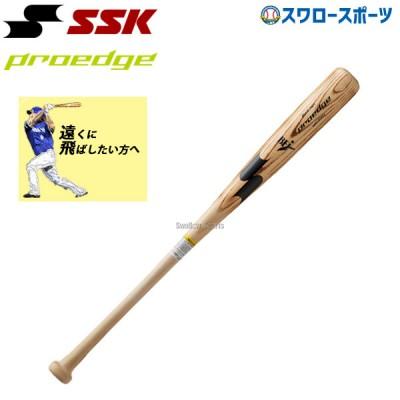 【即日出荷】 SSK エスエスケイ 硬式バット木製 プロエッジ 青タモ 85cm PS焼きナチュラル EBB3004