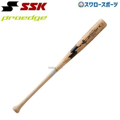 【即日出荷】 SSK エスエスケイ 硬式バット木製 プロエッジ 青タモ 85cm RK焼きナチュラル EBB3004