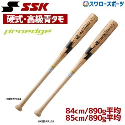 SSK エスエスケイ 硬式バット木製 プロエッジ EBB3004 硬式バット 硬式 硬式木製バット