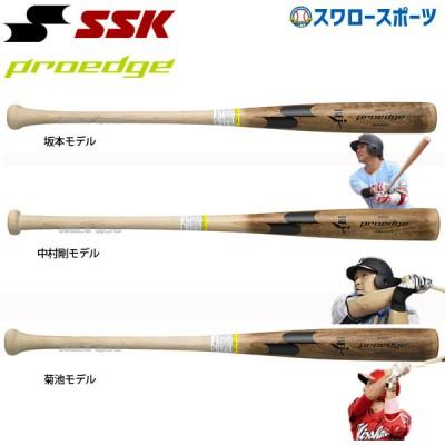 【即日出荷】 エスエスケイ SSK 限定 硬式木製バット プロエッジ BFJマーク入り EBB3005