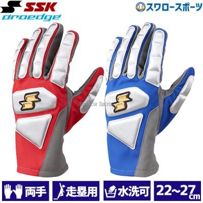 SSK エスエスケイ 限定 走塁用手袋  スライディンググローブ 走塁用 手袋  両手用 proedge プロエッジ  EBG1002W