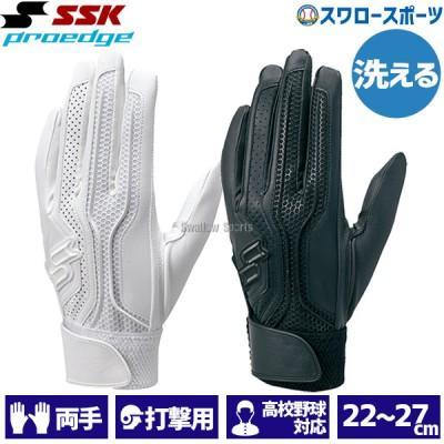 【即日出荷】 SSK エスエスケイ バッティンググローブ 高校野球対応 シングルバンド 手袋 両手 プロエッジ PROEDGE EBG3002W