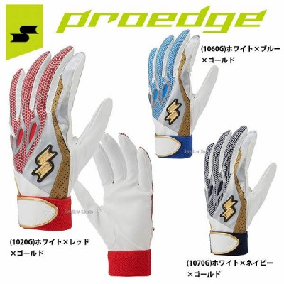 【即日出荷】 SSK エスエスケイ 限定 バッティンググローブ バッターズグラブ プロエッジ PROEDGE 一般用手袋 両手用 EBG5000W