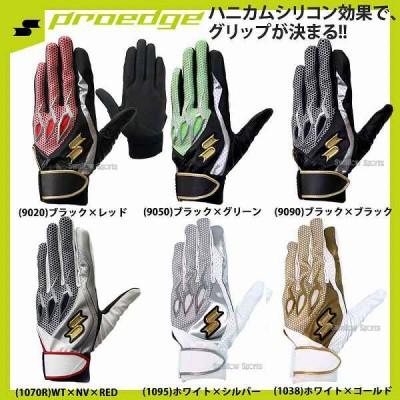 SSK エスエスケイ バッターズグラブ プロエッジ PROEDGE 一般用手袋 (両手) EBG5000W