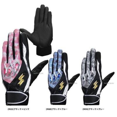 【即日出荷】 SSK エスエスケイ 限定 バッターズグラブ 一般用 シングルバンド 手袋 (両手) EBG5001WF 手袋 野球用品 スワロースポーツ
