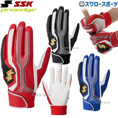 【即日出荷】 SSK バッティンググローブ 限定 バッティンググローブ バッティング手袋 シングルバンド 手袋 両手用 プロエッジ PROEDGE EBG5002WF