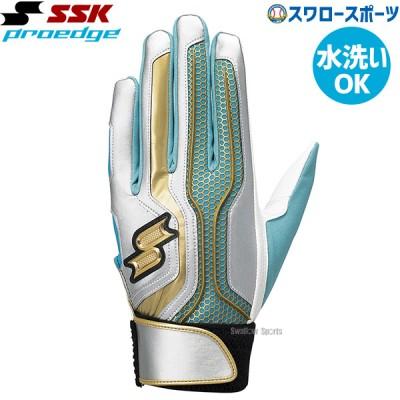 【即日出荷】 SSK エスエスケイ バッティンググローブ 限定 バッティング手袋 シングルバンド 手袋 両手用 プロエッジ PROEDGE EBG5002WF
