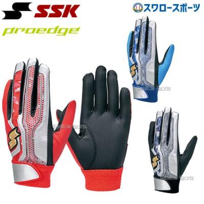 【即日出荷】 SSK エスエスケイ 限定 バッティング手袋 シングルバンド 手袋 両手用 プロエッジ PROEDGE EBG5002WF