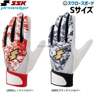 【即日出荷】 SSK エスエスケイ 限定 バッティング手袋 シングルバンド 手袋 両手用 プロエッジ PROEDGE EBG5011WF