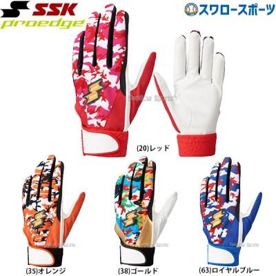 【即日出荷】 SSK エスエスケイ バッティング手袋 両手用 シングルバンド 手袋 プロエッジ PROEDGE EBG5012WF