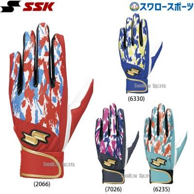 SSK エスエスケイ 限定 バッティンググローブ 両手 バッティング手袋 シングルバンド 手袋 両手用 EBG5013WF