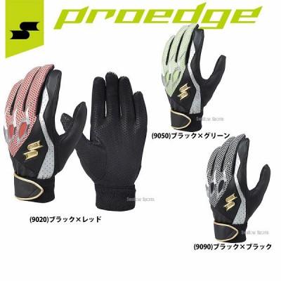 SSK エスエスケイ バッティンググローブ 一般用 手袋 両手 プロエッジ PROEDGE EBG6000W