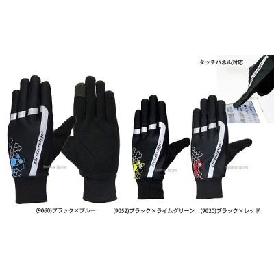 【即日出荷】 SSK エスエスケイ 限定 PROEDGE プロエッジ 防寒 トレーニング 手袋 EBG9001WF ファッション 野球用品 スワロースポーツ RTW