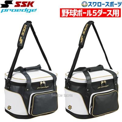 SSK エスエスケイ プロエッジ proedge ボールバッグ  ボールケース (5ダース用) EBH2011