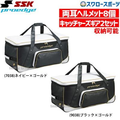SSK エスエスケイ Proedge ヘルメット兼キャッチャー用具ケース EBH3011