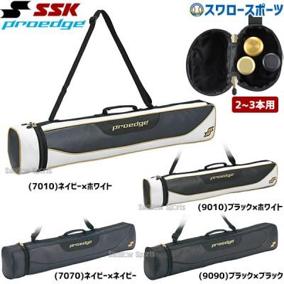 SSK エスエスケイ バットケース 2-3本用 プロエッジ PROEDGE EBH5005