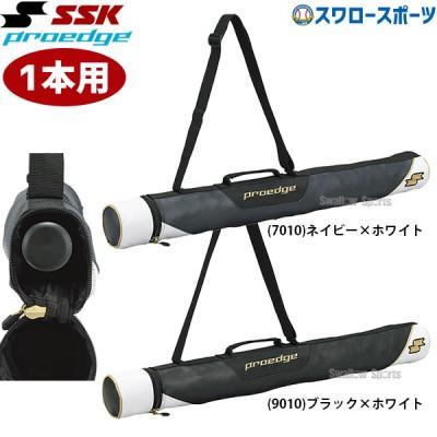 SSK エスエスケイ バットケース 1本用 プロエッジ PROEDGE EBH5006