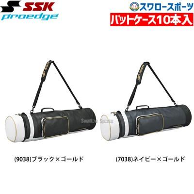 SSK エスエスケイ プロエッジ proedge バットケース (10本入り) EBH5011