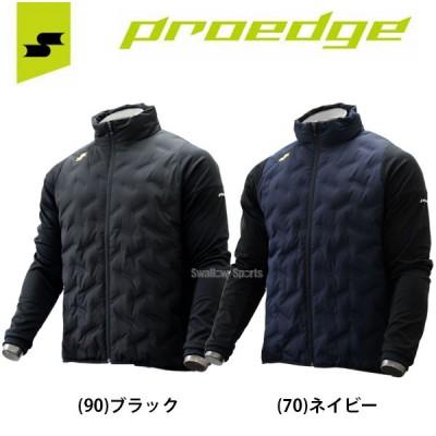 【即日出荷】 SSK エスエスケイ ダウン ジャケット プロエッジ PROEDGE EBWP18107