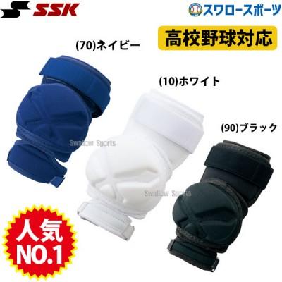 SSK エスエスケイ 打者用 エルボーガード ショートタイプ EGSP3