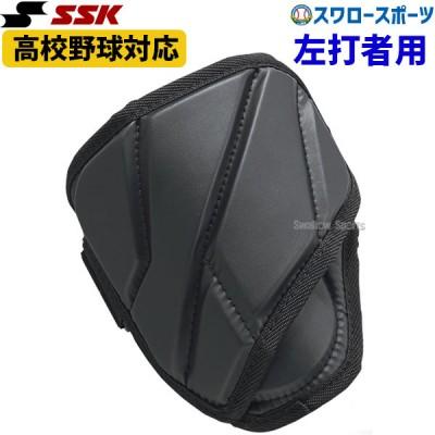 SSK エスエスケイ 防具 打者用 エルボーガード (左打者用) EGSP5R 野球用品 スワロースポーツ
