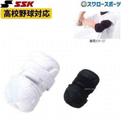 【即日出荷】 SSK エスエスケイ エルボーガード 打者用 プロテクター 左右兼用 EGSP7