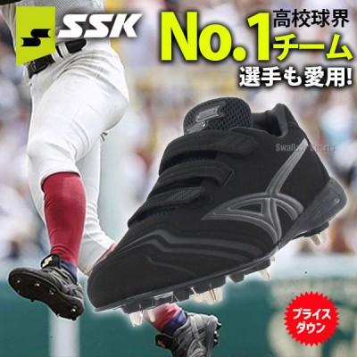 【即日出荷】 送料無料 SSK スパイク エスエスケイ 限定 樹脂底 金具 高校野球対応 野球3本ベルト プロエッジ TT-NV トライテックソール ESF3018