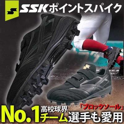 【即日出荷】 【タフトーのみ可】送料無料 SSK 野球 スパイク プロエッジ ポイント 3本ベルト マジックベルト ESF4000