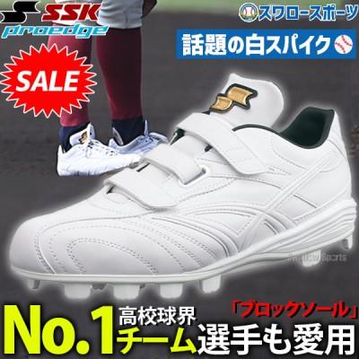 【即日出荷】 送料無料 SSK エスエスケイ 野球スパイク 白スパイク 高校野球対応  ブロックソール プロエッジ 3本ベルト MC-V-W ESF4011