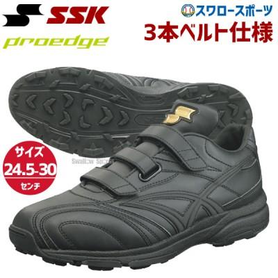 SSK エスエスケイ 限定 プロエッジ proedge 野球 トレーニングシューズ アップシューズ TR ESF5005